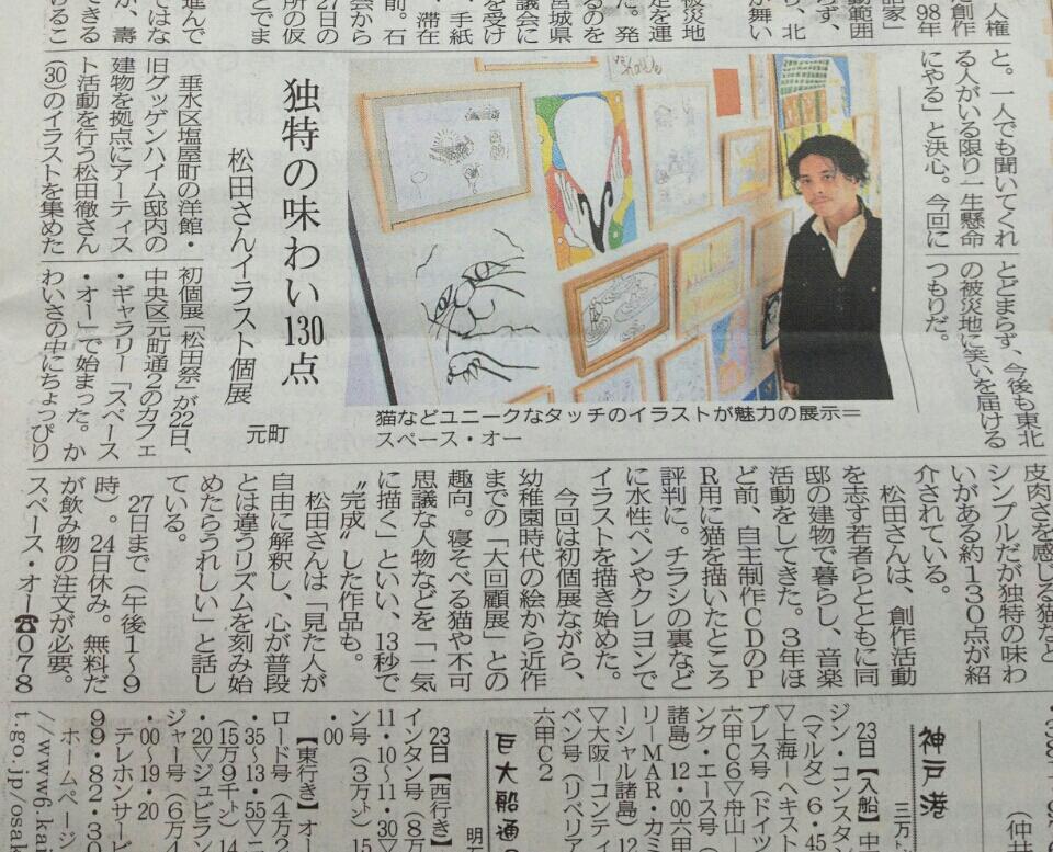 神戸新聞掲載