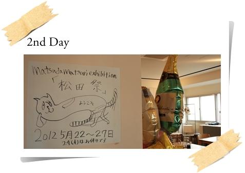 個展「松田祭」2nd Day
