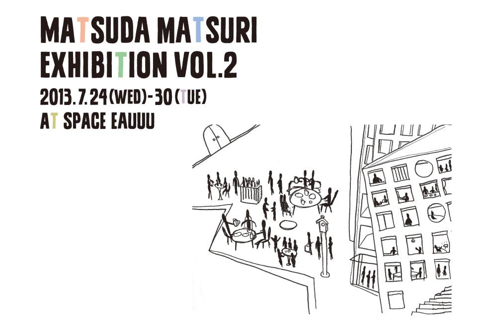 MATSUDA MATSURI EXHIBITION VOL.2