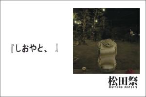 『しおやと、松田祭』