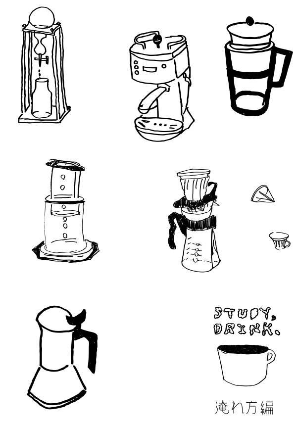 「コーヒーと、STUDY,DRINK.」