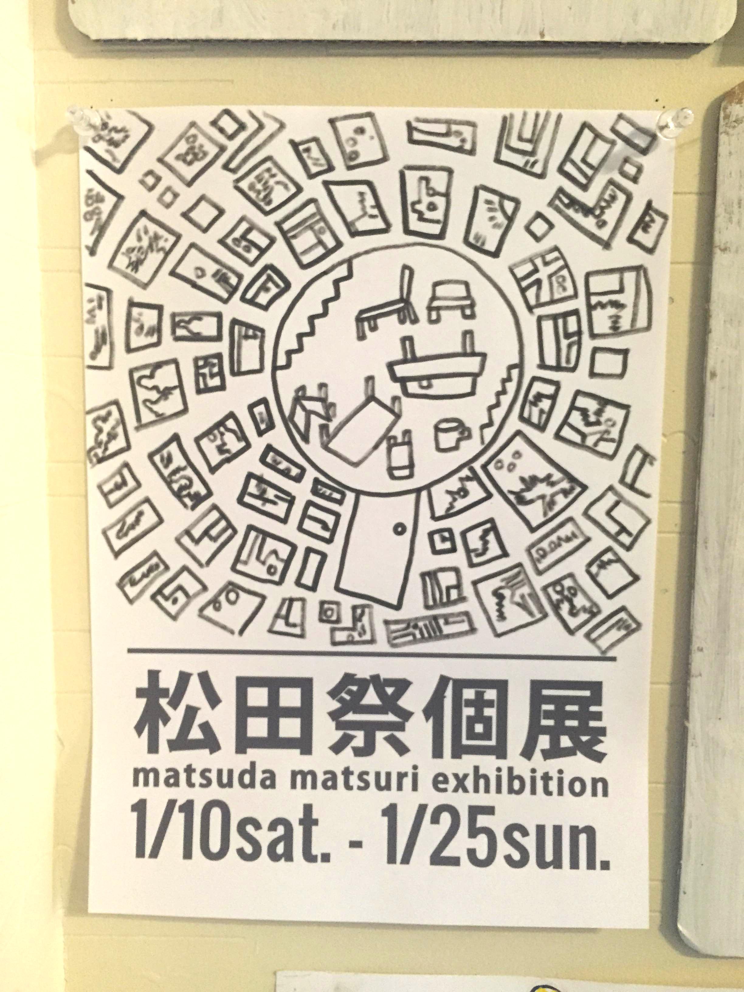 「しおやと、松田祭展」していました